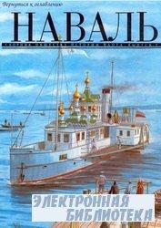 НАВАЛЬ №2 1993