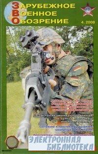 Зарубежное военное обозрение №4 2008