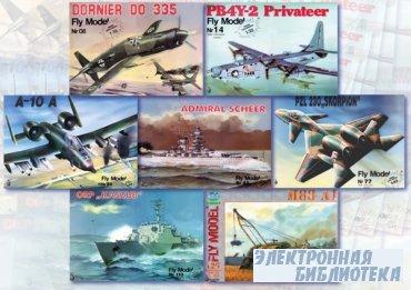 Сборник журналов по бумажному моделированию Fly Model (5)