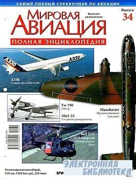 Мировая авиация №34 2009