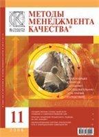 Методы менеджмента качества № 11 2006