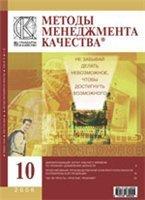 Методы менеджмента качества № 10 2006