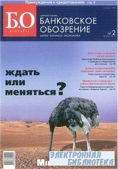 """""""Банковское обозрение"""" №2 2009"""