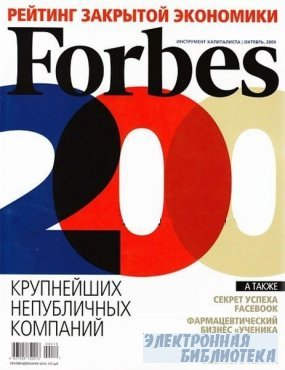Forbes №10  2009