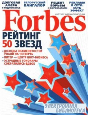 Forbes №8 2009