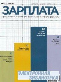 Зарплата №1, 2009