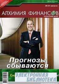 Алхимия Финансов Территория Денег №32 2008