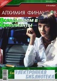 Алхимия Финансов Территория Денег №42 2008
