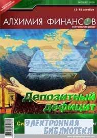 Алхимия Финансов Территория Денег №39 2008