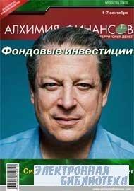 Алхимия Финансов Территория Денег №33 2008