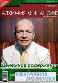Алхимия Финансов Территория Денег №29 2008