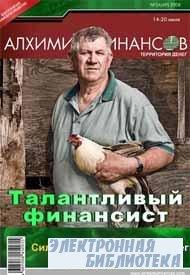 Алхимия Финансов Территория Денег №26 2008