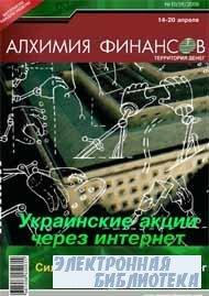 Алхимия Финансов Территория Денег №15 2008