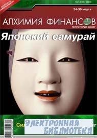 Алхимия Финансов Территория Денег №12 2008