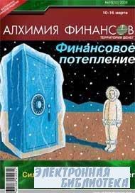 Алхимия Финансов Территория Денег №10 2008