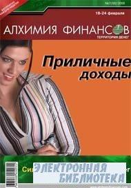 Алхимия Финансов Территория Денег №7 2008