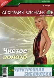 Алхимия Финансов Территория Денег №1 2008