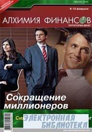 Алхимия Финансов Территория Денег №6 2009