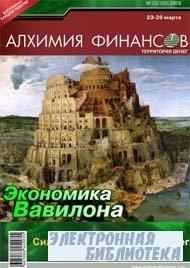 Алхимия Финансов Территория Денег №12 2009