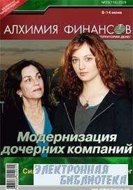 Алхимия Финансов Территория Денег №23 2009