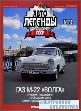 Автолегенды СССР № 18. ГАЗ М-22