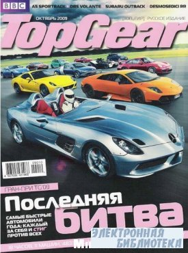 Top Gear №10 2009
