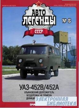 Автолегенды СССР № 15  УАЗ-452B/452A