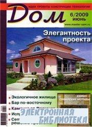 Дом № 6 2009