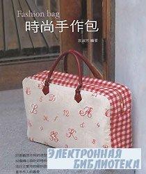 Fashion hand-made bag