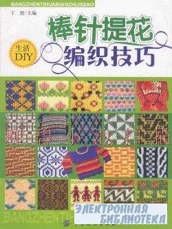 Bangzhentinua Bianzhi Jiqiao DIY