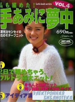 Lets knit series vol.4,№690