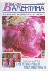 Валя-Валентина №3 (114) 2004