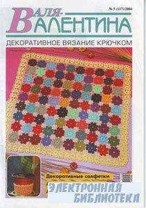 Валя-Валентина №5 (117) 2004