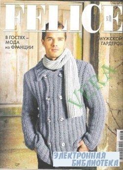 FELICE № 3 2009 (Мужской гардероб)