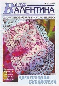 Валя-Валентина №  8(121)/2004