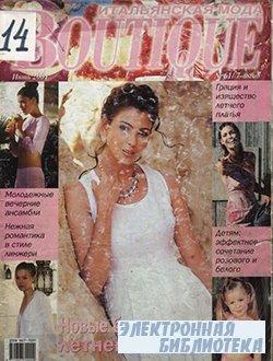 Boutique: итальянская мода №6, 2001