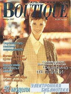 Boutique: итальянская мода №11, 1997