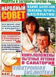 Народный совет №32 2009