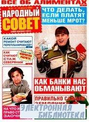Народный совет №31 2009