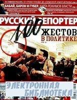 Русский репортер №38 2009