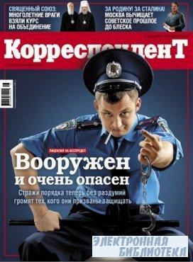 Корреспондент №38 2009