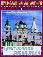 Православные монастыри. Выпуск 39. Вознесенский Печерский монастырь