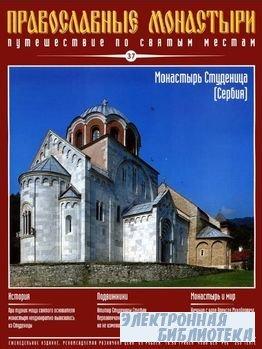 Православные монастыри. Выпуск 37. Монастырь Студеница (Сербия)