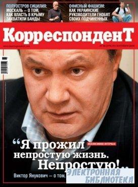 Корреспондент №36 2009