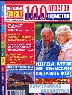 100 ответов юристов №9 2009