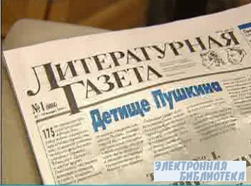 Литературная Газета №37  2009