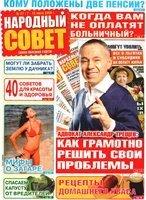 Народный совет №27 2009