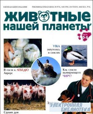 Животные нашей планеты. Часть 54
