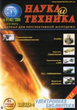 Наука и техника № 9 2009
