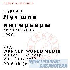 Лучшие интерьеры №6 2002